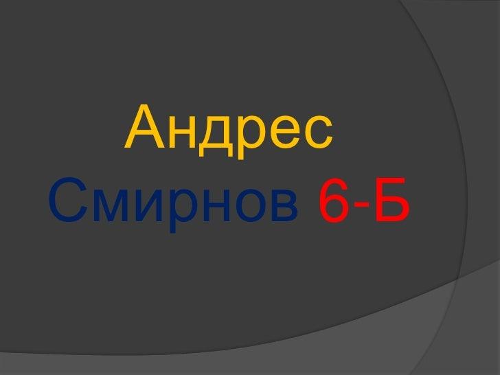 АндресСмирнов 6-Б