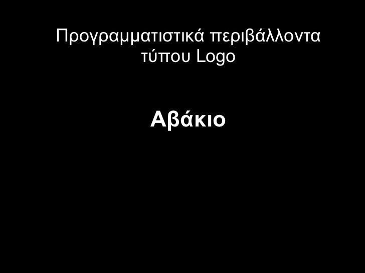Προγραμματιστικά περιβάλλοντα τύπου  Logo Αβάκιο
