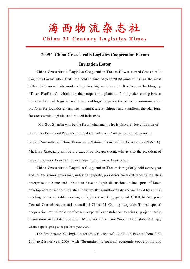海西物流杂志社          China 21 Century Logistics Times           2009'China Cross-straits Logistics Cooperation Forum          ...