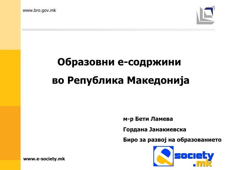 Образовни е-содржини  во Република Македонија м-р Бети Ламева Гордана Јанакиевска Биро за развој на образованието