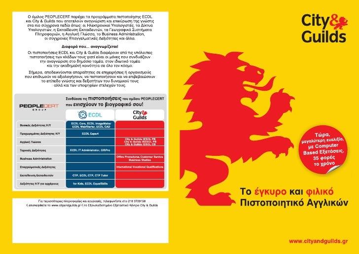 City & Guilds - ESOL Brochure