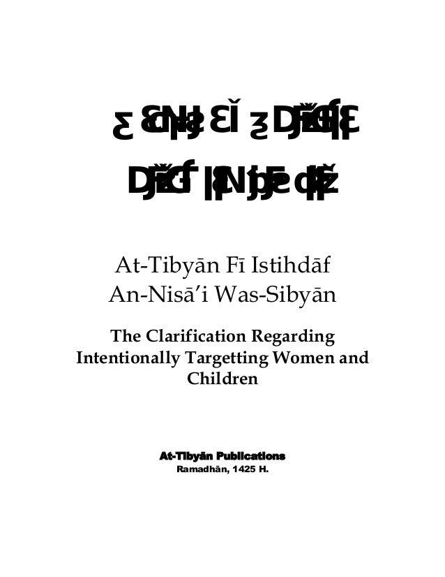التبيان في استهداف النساء والصبيان (At-Tibyān Fī Istihdāf An-Nisā'i Was-Sibyān)
