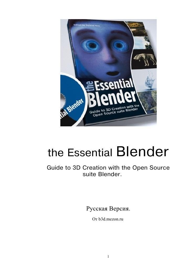 Essensial Blender Rus
