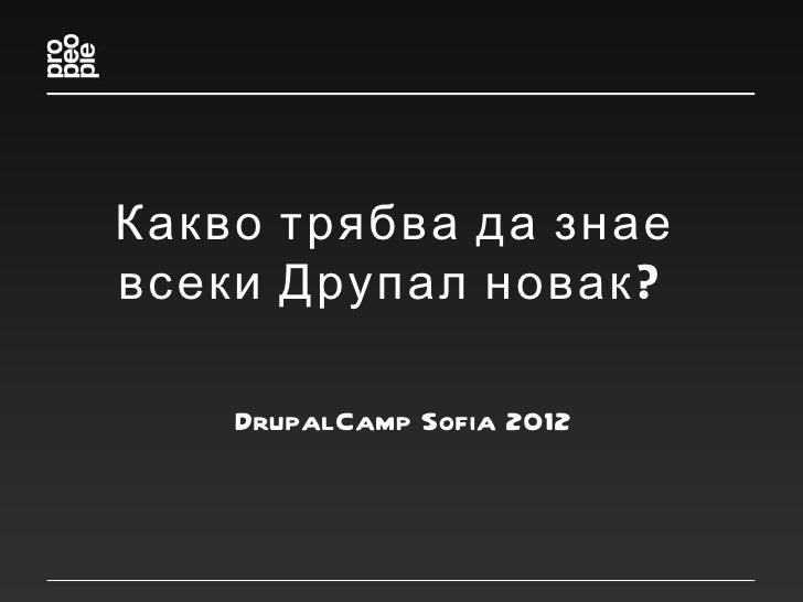 Какво трябва да знаевсеки Друпал новак ?    DrupalCamp Sofia 2012