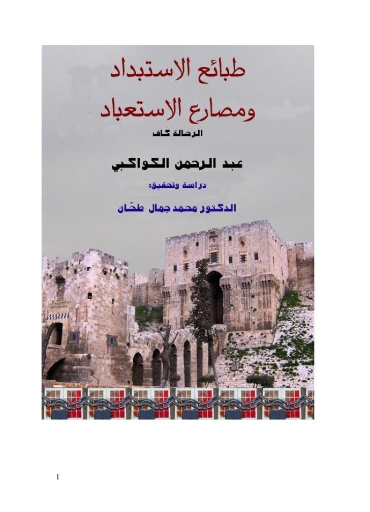Est3baaaaad   طبائع الاستبداد عبد الرحمن الكواكبي
