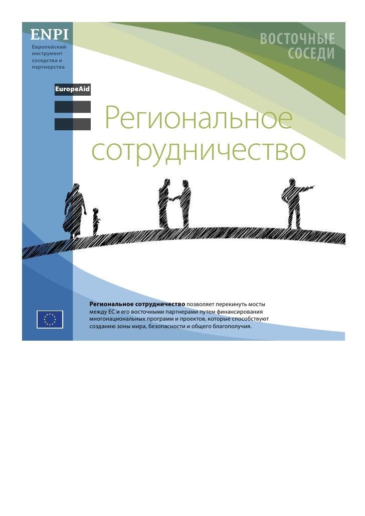 ENPI                                                                  Восточныекоммуникации при поддержке Инфоцентра ЕИСП ...