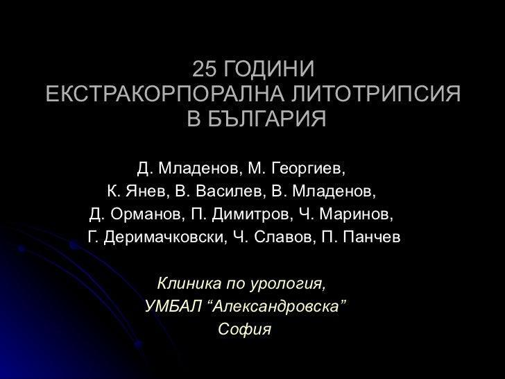 25 години Екстракорпорална Литотрипсия в България