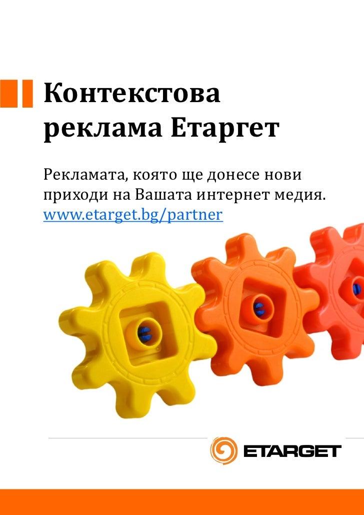 Контекстова реклама Етаргет Рекламата, която ще донесе нови приходи на Вашата интернет медия. www.etarget.bg/partner