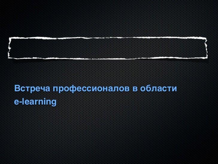 Встреча профессионалов в областиe-learning