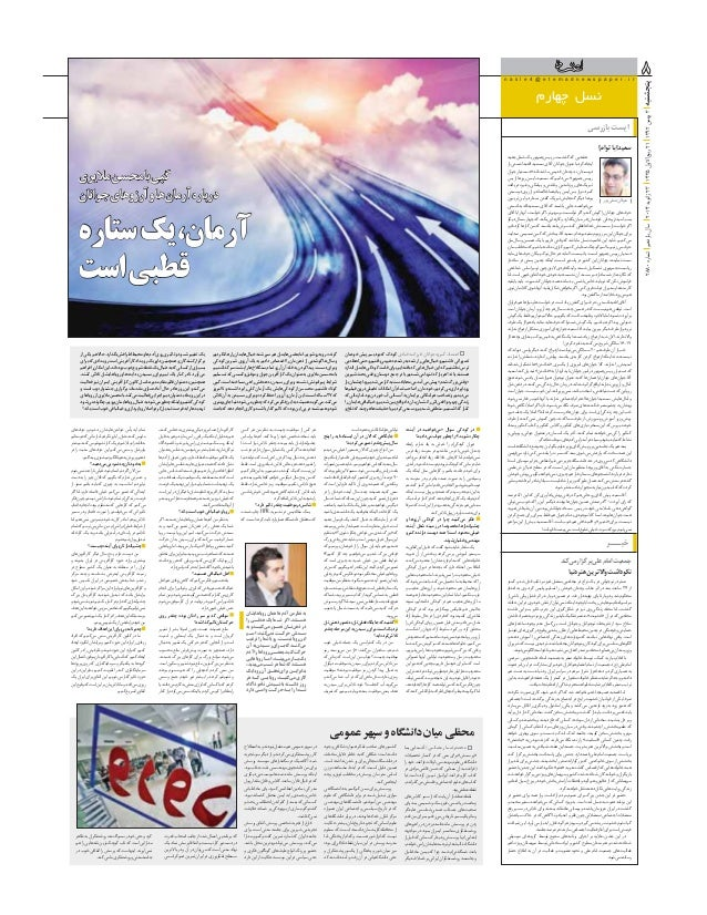 Etemad Daily - Interview Jan 2014