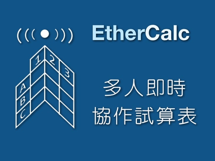 EtherCalc for Drupal