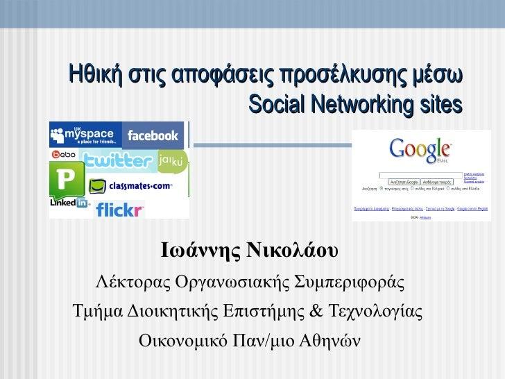 Ηθική στις αποφάσεις προσέλκυσης μέσω  Social Networking sites Ιωάννης Νικολάου Λέκτορας Οργανωσιακής Συμπεριφοράς Τμήμα Δ...