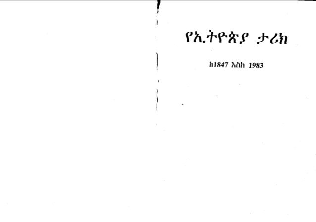 Ethiopian history from 1847 (1855)  - 1983 (1991)