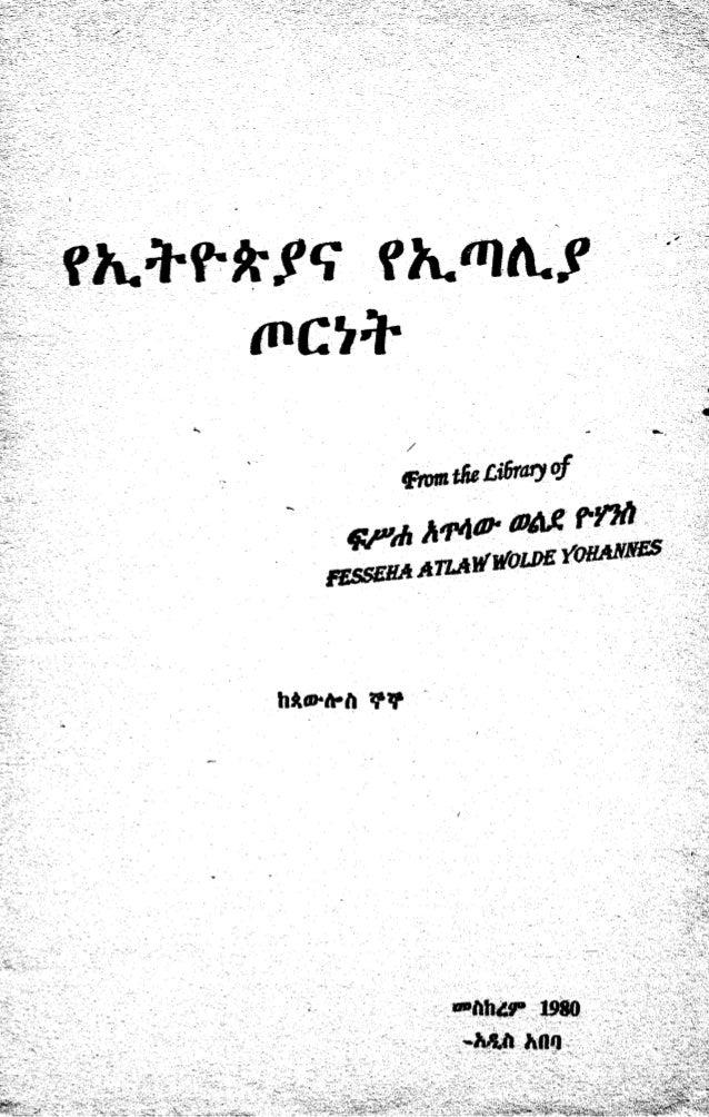 Ethiopian & italian war (ww ii )in the amharic language