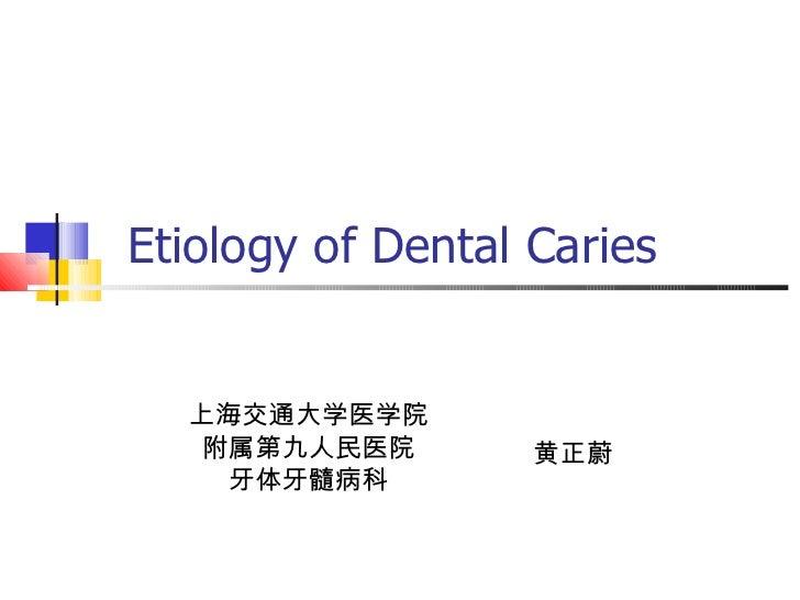 Etiology of dental caries