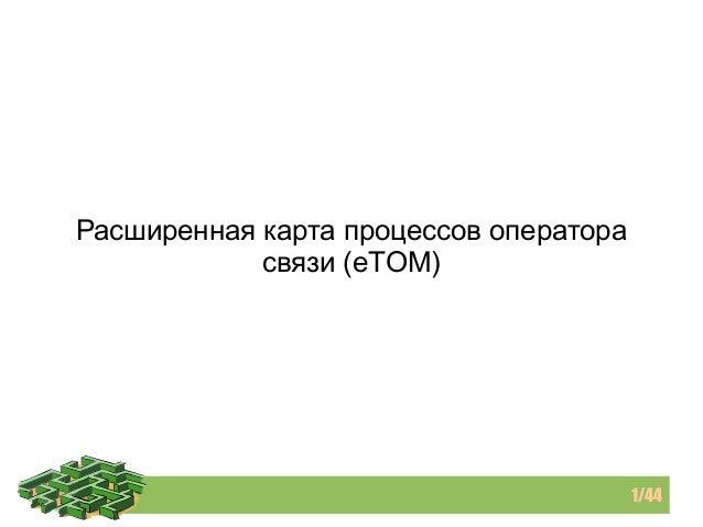 1/44 Расширенная карта процессов оператора связи (eTOM)