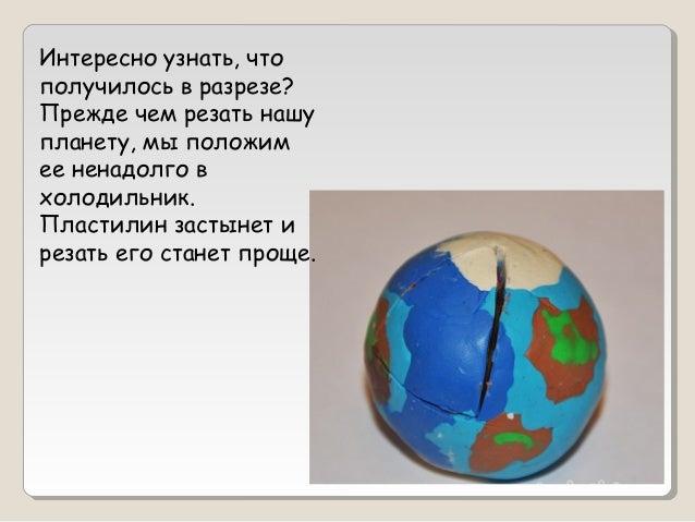 Модель земли из пластилина своими руками в разрезе