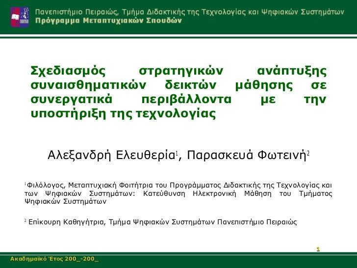 Συνεδριο Etpe korinthos 2010