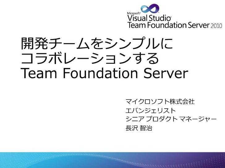 より導入しやすくなった Team Foundation Server を紹介 − 価格改定:   − サーバー ライセンス: ¥68,000- (税抜参考価格)   − クライアント (デバイス) アクセス ライセンス (CAL): ¥68,0...