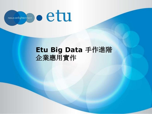Etu L2 Training - Hadoop 企業應用實作