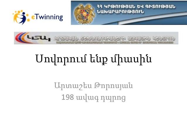 eTwinningPlus