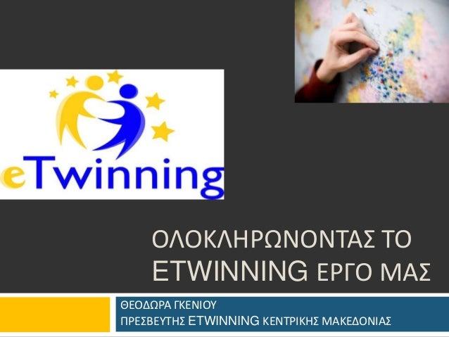 ολοκληρώνοντας το Etwinning έργο μας