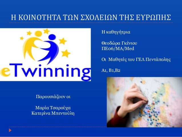 Etwinning και γιορτη πολυγλωσσίας