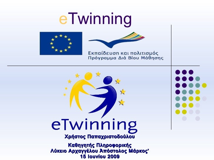 e Twinning Χρήστος Παπαχριστοδούλου Καθηγητής Πληροφορικής   Λύκειο Αρχαγγέλου Ἀπόστολος Μάρκος' 15 Ιουνίου 2009