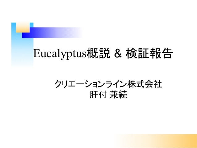 VIOPS05: Eucalyptus概説&検証報告