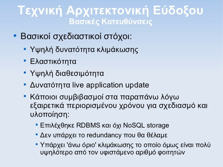 Eudoxus technical architecture (Greek)