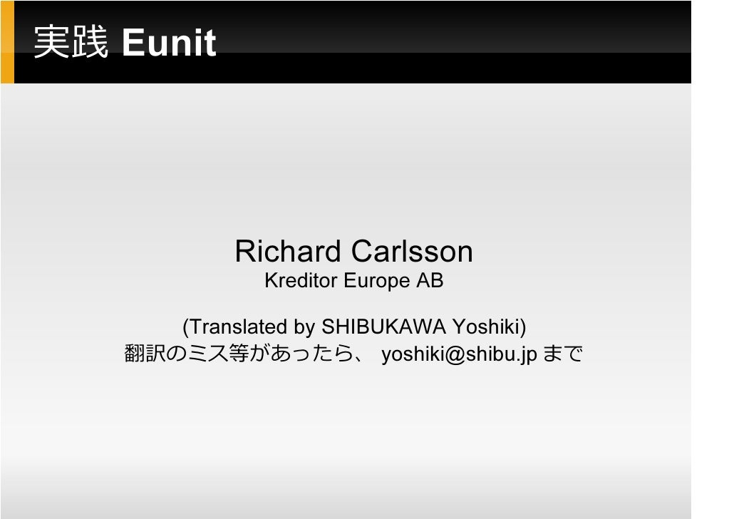 Eunit              Richard Carlsson             Kreditor Europe AB     (Translated by SHIBUKAWA Yoshiki) qD `YZ          [...
