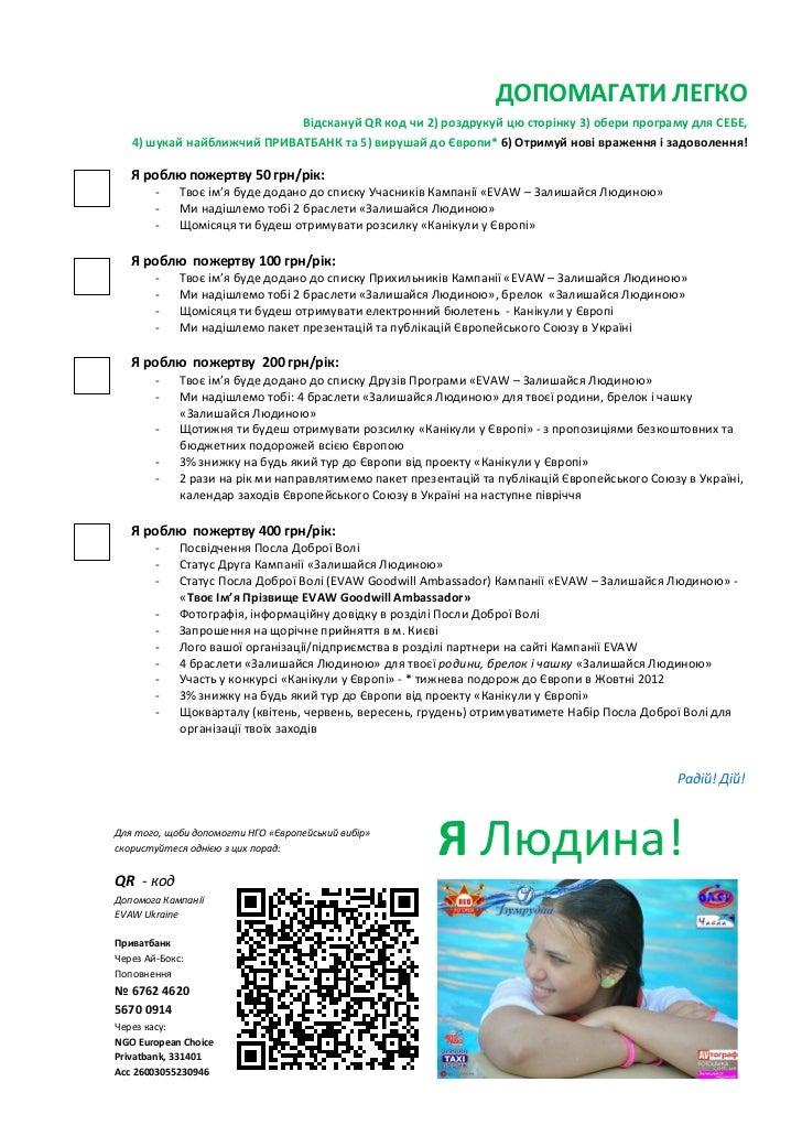 ДОПОМАГАТИ ЛЕГКО                            Відскануй QR код чи 2) роздрукуй цю сторінку 3) обери програму для СЕБЕ,   4) ...