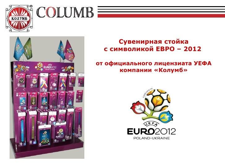 Euro2012 kolumb