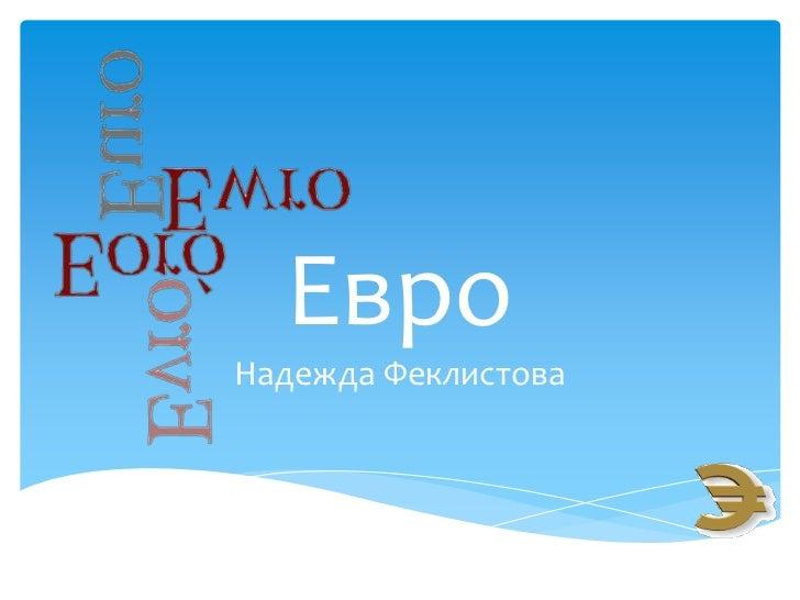 ЕвроНадежда Феклистова