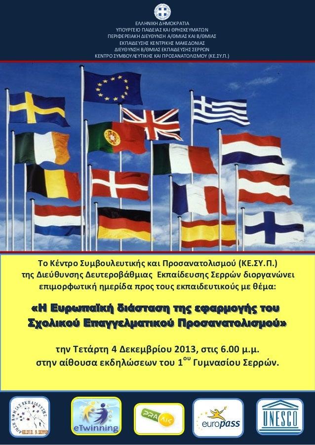 αφίσα   πρόγραμμα ημερίδας Europe