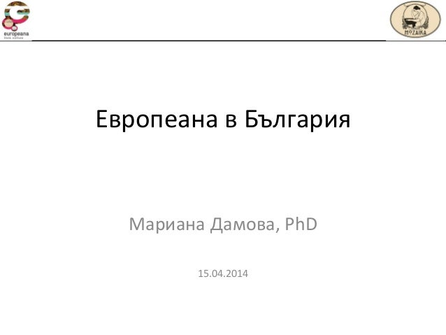 Европеана в България Мариана Дамова, PhD 15.04.2014