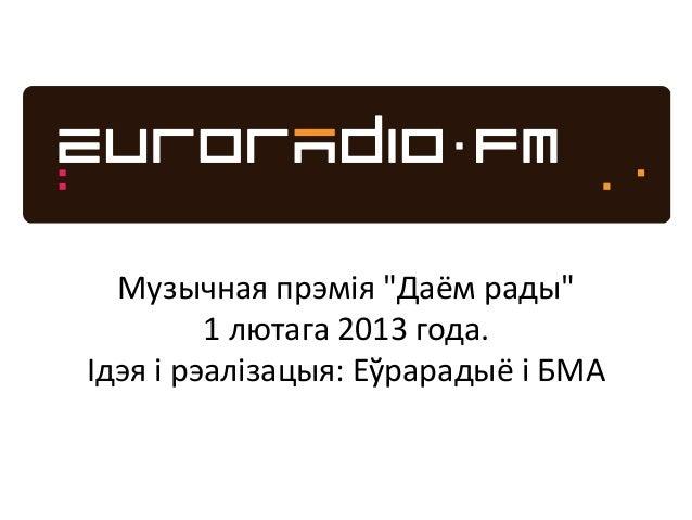 """Музычная прэмія """"Даём рады""""1 лютага 2013 года.Ідэя і рэалізацыя: Еўрарадыё і БМА"""