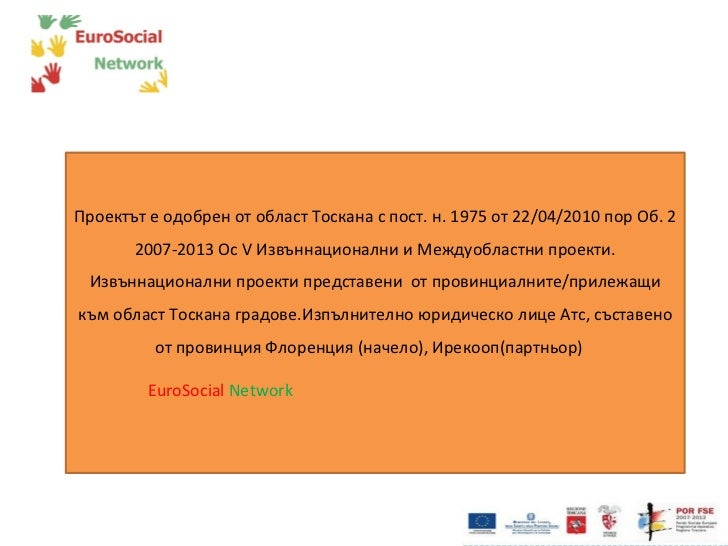 Проектът е одобрен от област Тоскана с пост. н. 1975 от 22/04/2010 пор Об. 2 2007-2013 Ос V Извъннационални и Междуобластн...