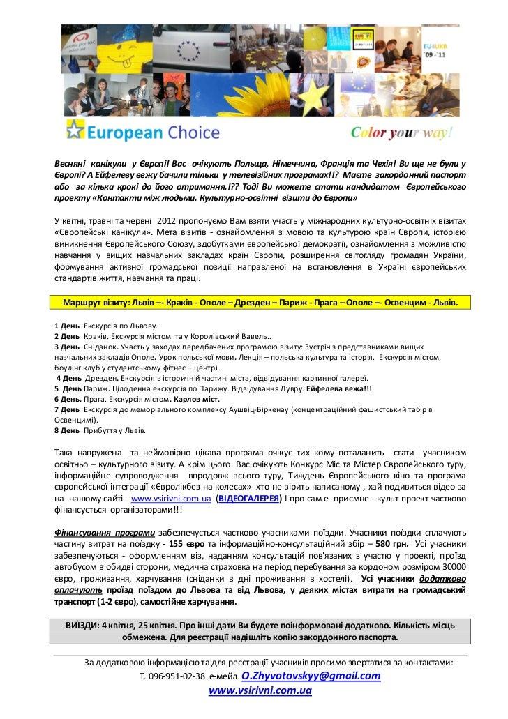 Euro tour flyer_february2012