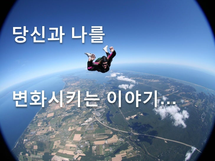 Eva 김현종&손영수