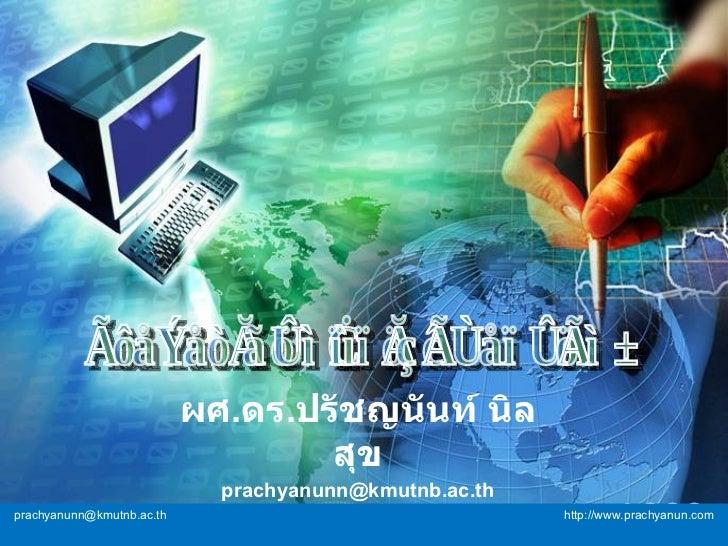 ผศ . ดร . ปรัชญนันท์ นิลสุข [email_address] http://www.prachyanun.com การประเมินสื่ออิเล็กทรอนิกส์ prachyanunn@kmutnb.ac.t...
