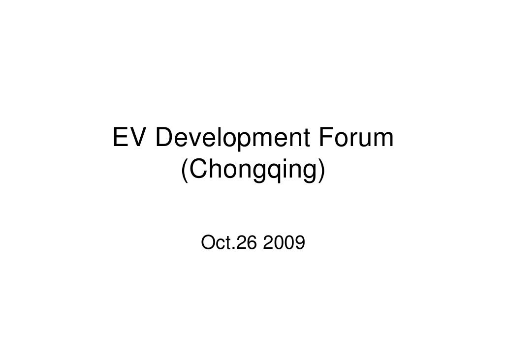 EV Development Forum     (Chongqing)        Oct.26 2009