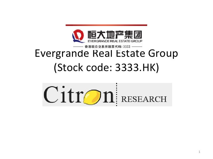 Citron Research:做空恒大地产研究报告