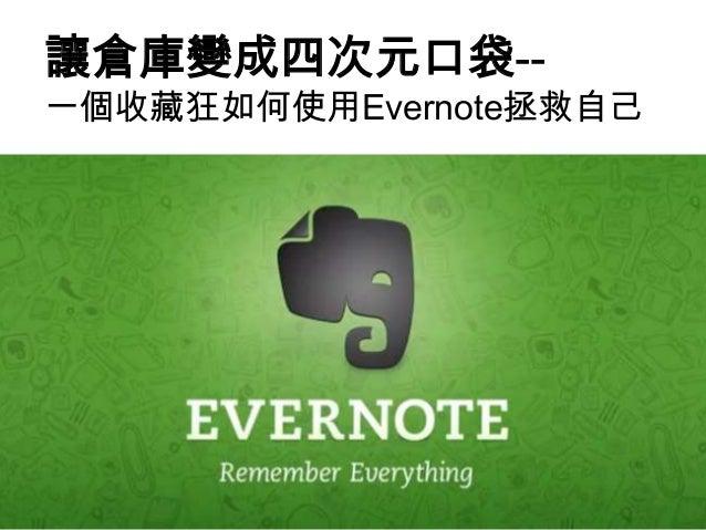 讓倉庫變成四次元口袋-- 一個收藏狂如何使用Evernote拯救自己