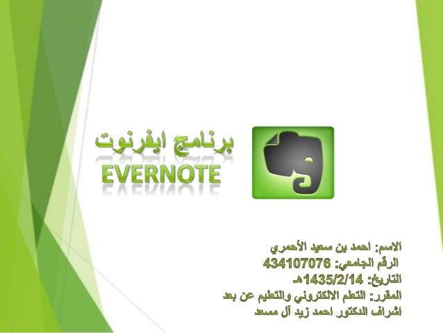 Evernote  •