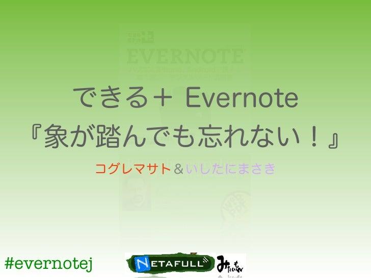 #evernotej