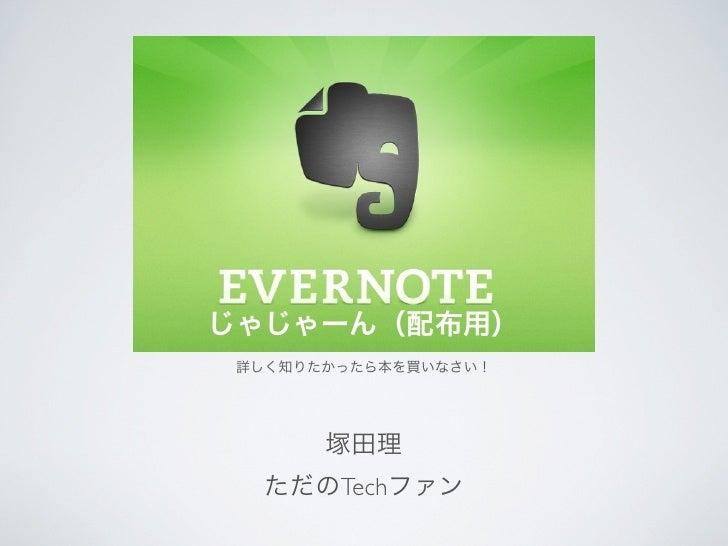 Evernote2011summer