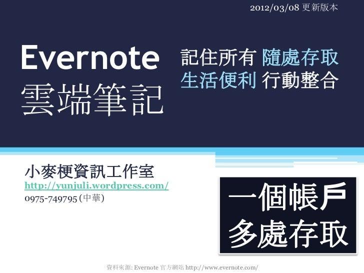 2012/03/08 更新版本Evernote                             記住所有 隨處存取                                     生活便利 行動整合雲端筆記小麥梗資訊工作室htt...