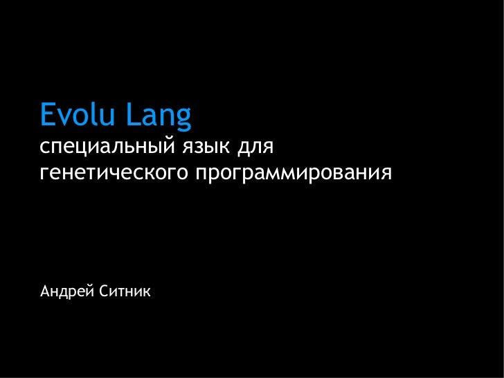 Evolu Langспециальный язык длягенетического программированияАндрей Ситник