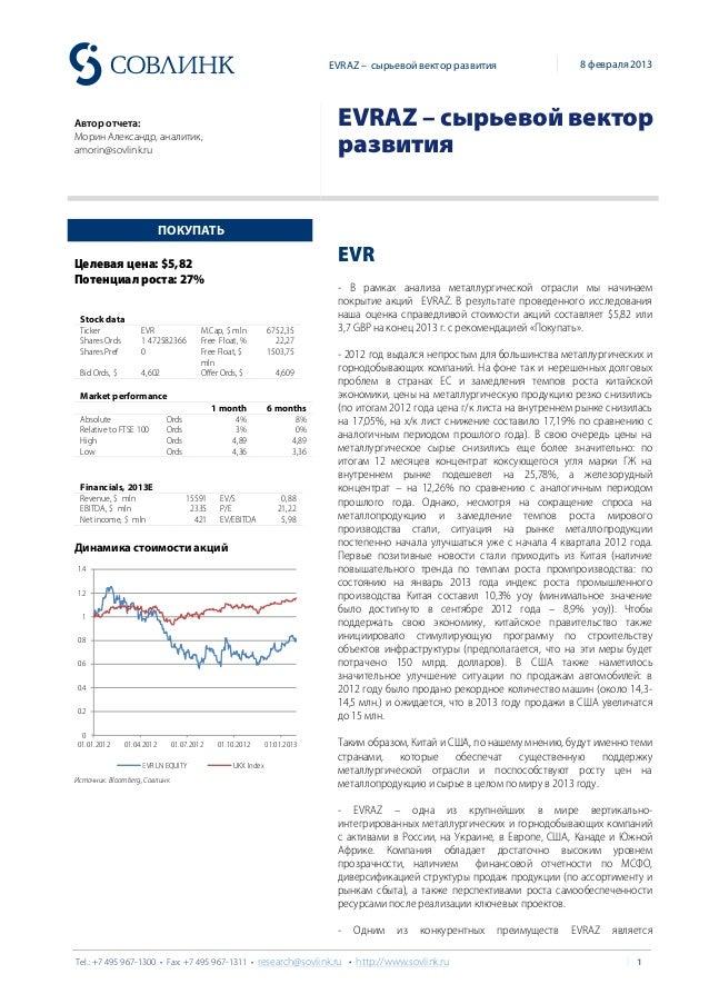 EVRAZ – сырьевой вектор развития 8 февраля 2013 Tel.: +7 495 967-1300 • Fax: +7 495 967-1311 • research@sovlink.ru • http:...